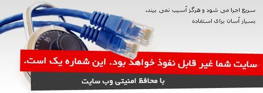 حفظ امنیت سایت